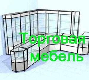 Торговая мебель Пермь