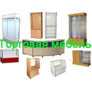 Заказать торговую мебель в Перми