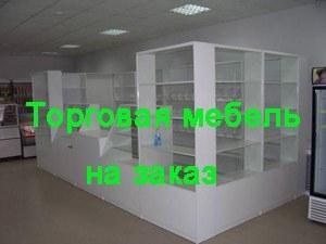 Торговая мебель в Перми